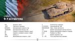 В World of Tanks появилась итальянская ветка танков с механизмом дозаряжания . - Изображение 10