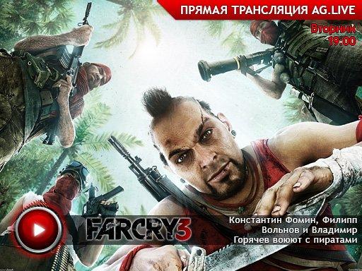 Прямая трансляция по Far Cry 3 на AG.ru (запись)