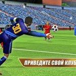 Скриншот Real Soccer 2013 – Изображение 2