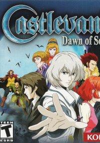 Castlevania: Dawn of Sorrow – фото обложки игры