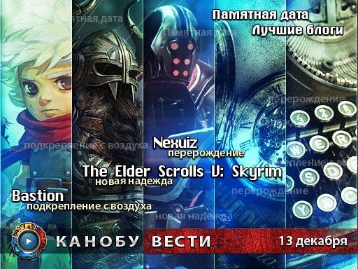 Канобу-вести (13.12.2011)