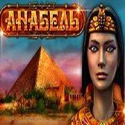 Анабель – фото обложки игры