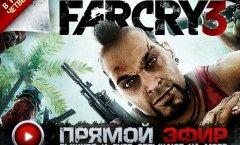 Трансляция. Far Cry 3 Мультиплеер