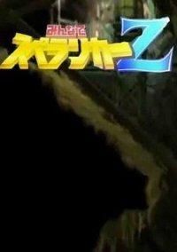 Spelunker Z – фото обложки игры