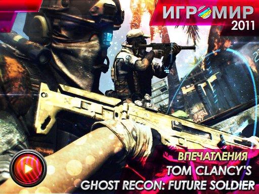 Tom Clansy's Ghost Recon: Future Soldiers. Впечатления с выставки ИгроМир 2011