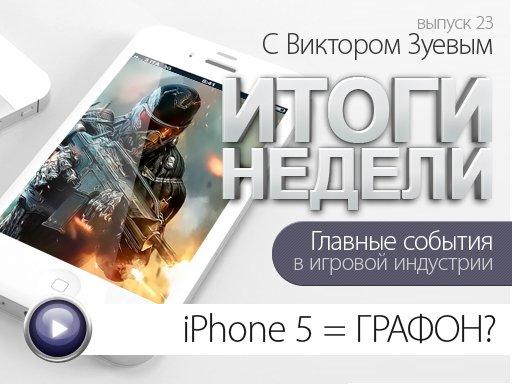 Итоги недели. Выпуск 23 - с Виктором Зуевым