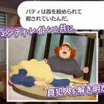 Скриншот Layton Brothers Mystery Room – Изображение 2