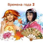 Времена года 2 – фото обложки игры