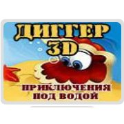 Диггер 3D