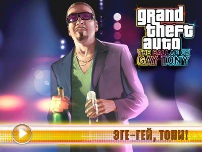 Grand Theft Auto IV: The Ballad of Gay Tony. Видеорецензия