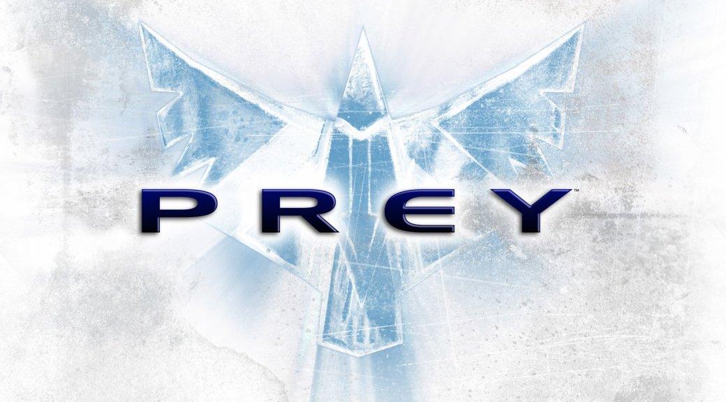 10 лет Prey: Вспоминаем тяжелый путь серии | Канобу - Изображение 2
