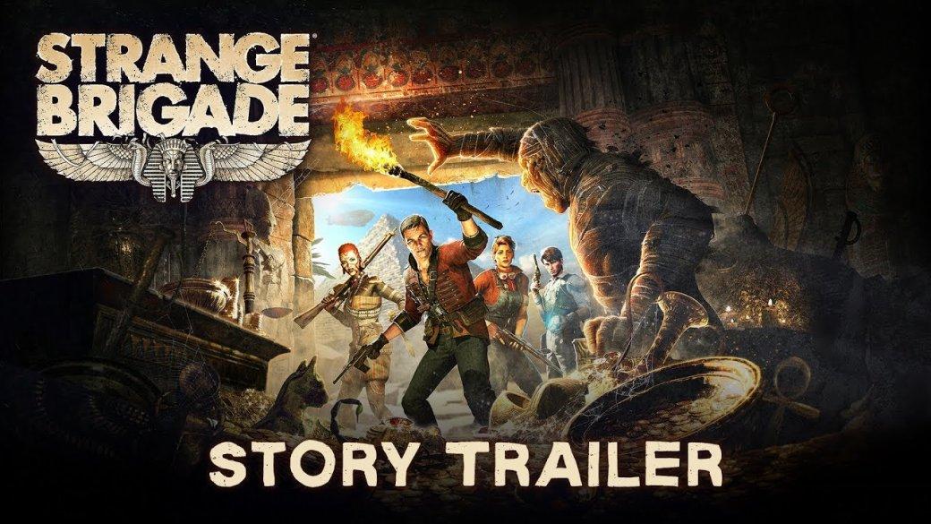 Шутер Strange Brigade в стиле «Индианы Джонса» выйдет в августе. Новый красочный трейлер уже здесь!. - Изображение 1