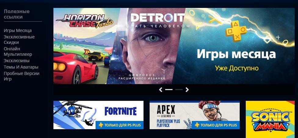 Sony исправилась! Вместо PES 2019 виюльском PSPlus будет Detroit: Become Human | Канобу - Изображение 6371