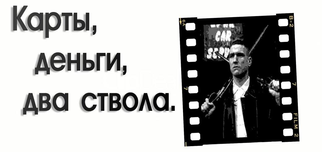 НеИдеальное Кино. Гай Ричи | Канобу - Изображение 1