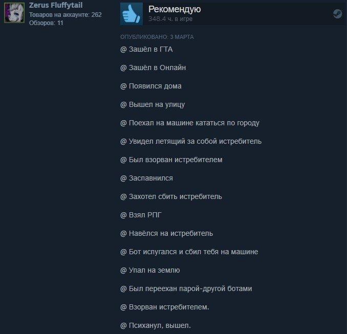 Золото Steam: отборные отзывы игроков оGrand Theft Auto5 | Канобу - Изображение 1513