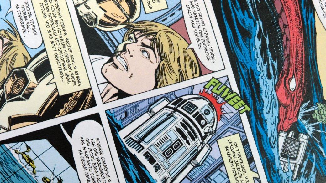 Серебряный ибронзовый век комиксов Далекой-далекой Галактики | Канобу - Изображение 0