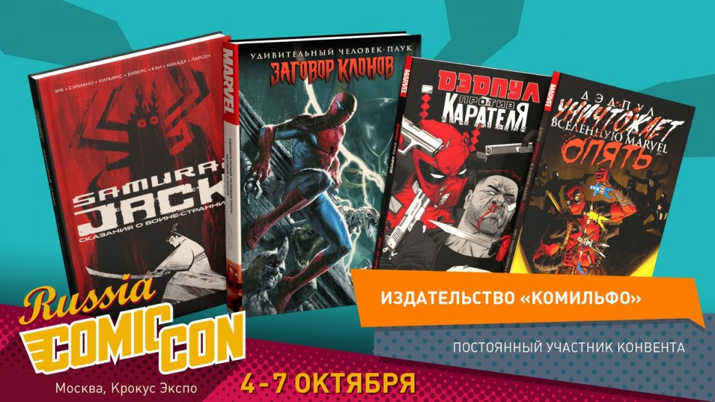 «ИгроМир» иComic Con Russia 2018. Чем заняться навыставке? | Канобу - Изображение 10504