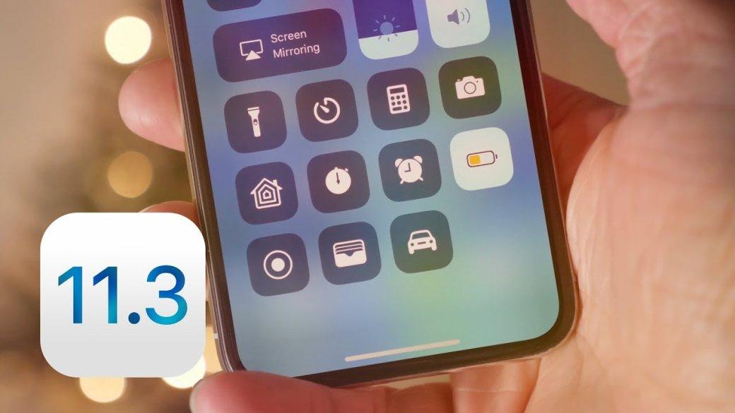 Три новые крутые функции iOS 11.3, которые станут доступны весной. Больше никаких замедлений!. - Изображение 1