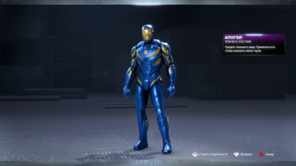 20 самых крутых костюмов избеты Marvel's Avengers. Межгалактический Железный человек иХалк вшляпе | Канобу - Изображение 4643