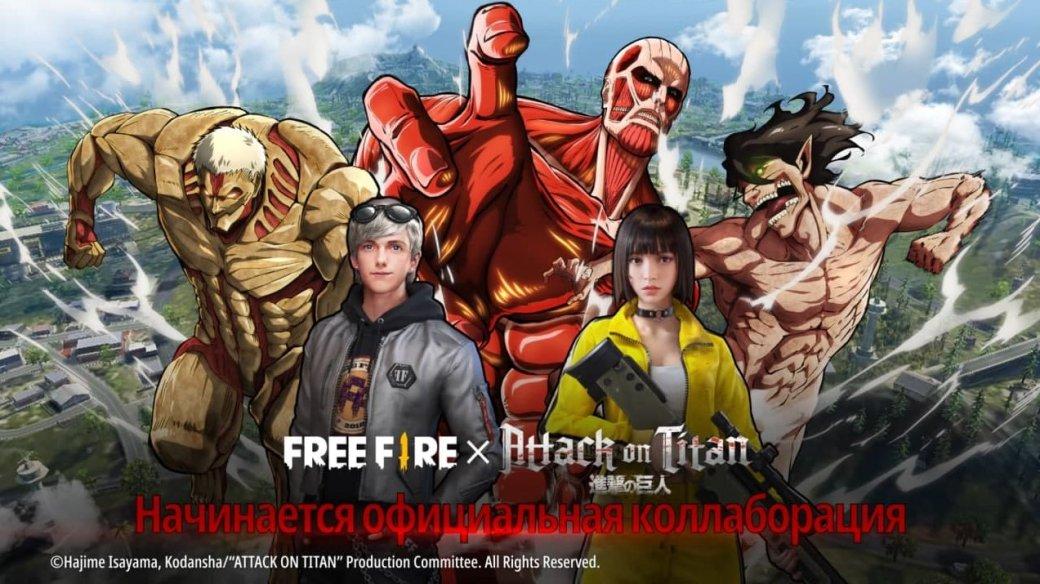 «Атака Титанов» началась вигре FREE FIRE