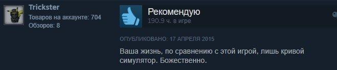 Золото Steam: отборные отзывы игроков оGrand Theft Auto5 | Канобу - Изображение 1523
