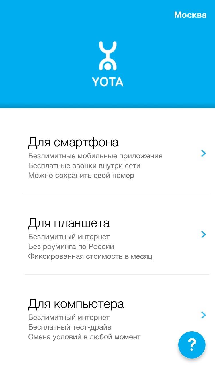 [ВИДЕО] Гайд: как пользоваться конструктором Yota. - Изображение 2