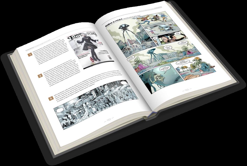 «Мир фантастики» запустил кампанию по подписке на печатную версию журнала | Канобу - Изображение 8282