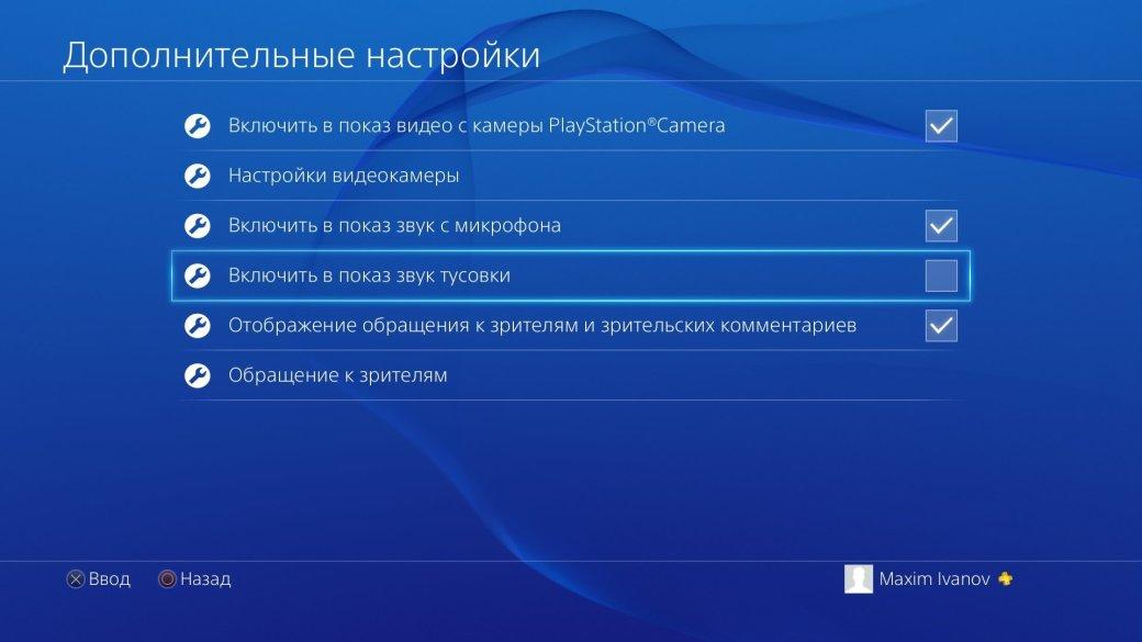 PS4 год спустя: что изменилось в прошивке 2.0 [обновляется] | Канобу - Изображение 5170
