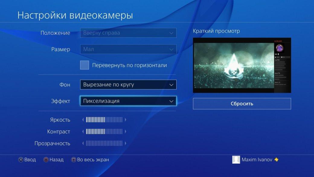 PS4 год спустя: что изменилось в прошивке 2.0 [обновляется] | Канобу - Изображение 5173