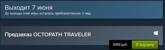 Предзаказ Octopath Traveler на PC вРоссии стоит 4500 рублей! Нонеунас одних такая наценка | Канобу - Изображение 1011