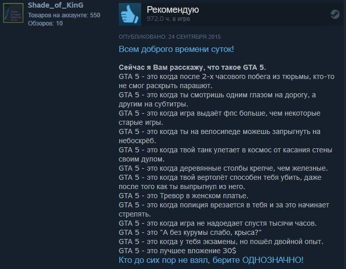 Золото Steam: отборные отзывы игроков оGrand Theft Auto5 | Канобу - Изображение 1515