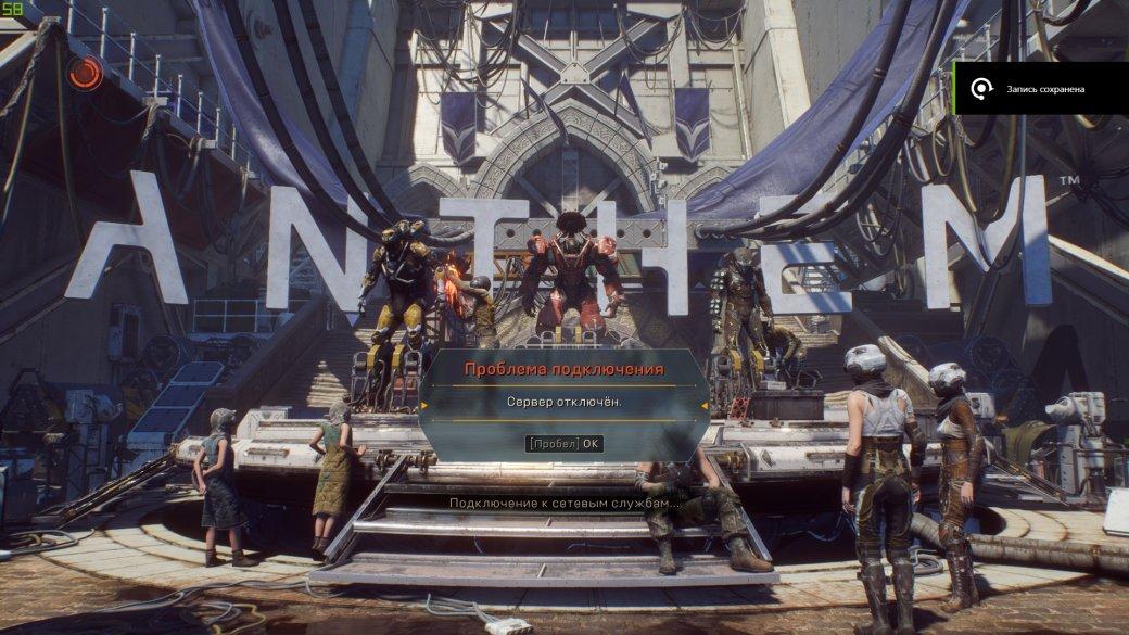 Вработе. Живые впечатления отAnthem— новой большой игры BioWare | Канобу - Изображение 1551