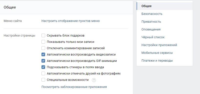 Как скрыть друзей в ВК и можно ли посмотреть скрытых друзей пользователя во ВКонтакте? | Канобу - Изображение 2