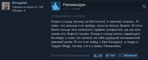 Отборные мемы иобзоры для элиты— TES III: Morrowind   Канобу - Изображение 3516
