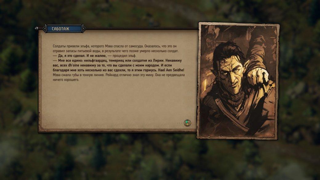 Рецензия на Thronebreaker: The Witcher Tales   Канобу - Изображение 7