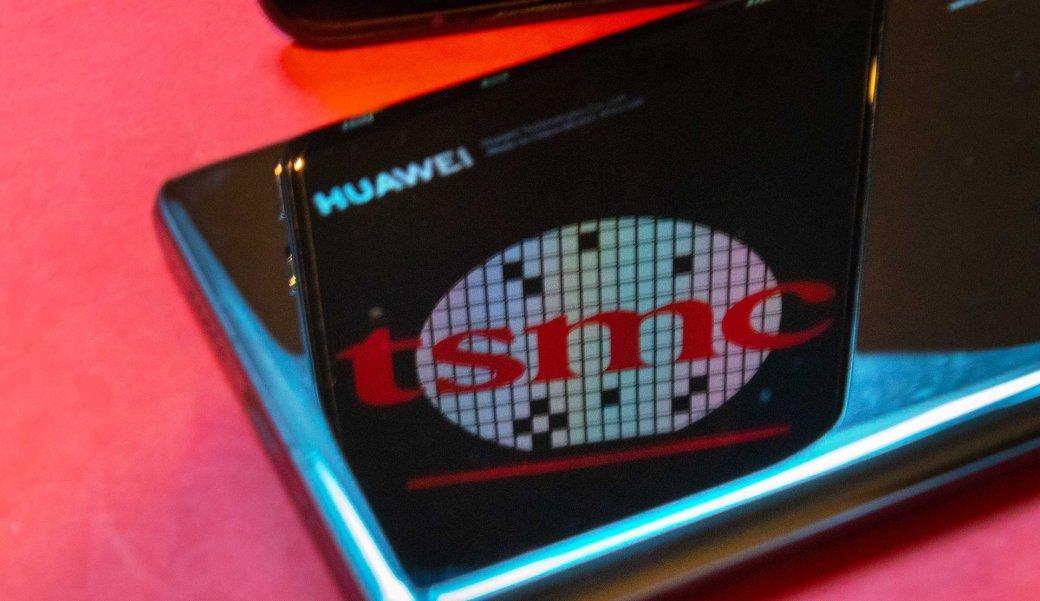 TSMCне бросит Huawei. Компания продолжит выпускать мобильные процессоры для китайского гиганта | Канобу - Изображение 1