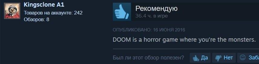 Золото Steam: отборные отзывы игроков оDOOM (2017) | Канобу - Изображение 1