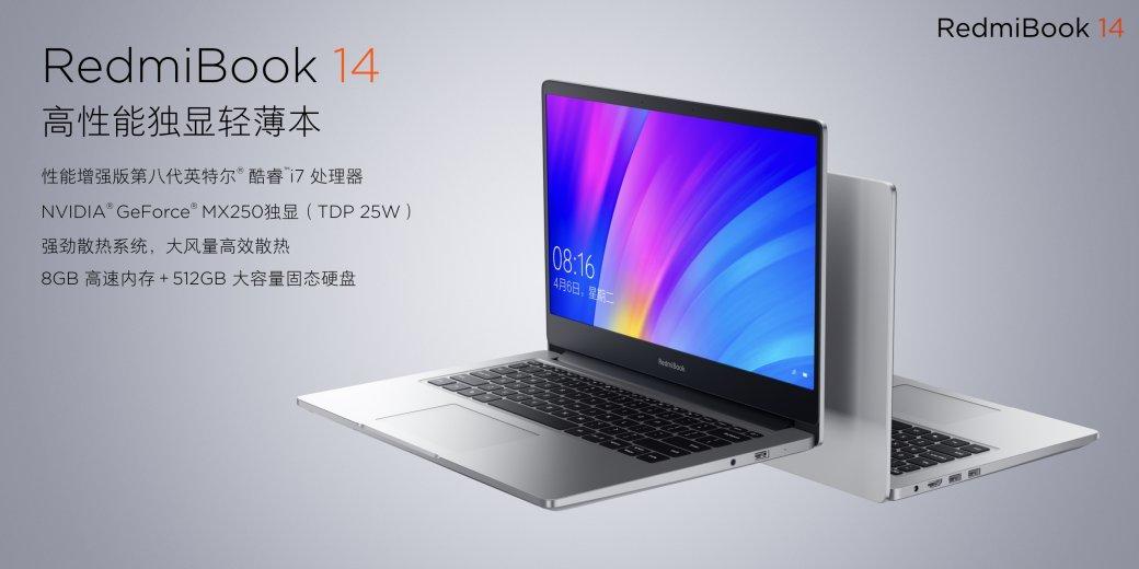 Анонс RedmiBook 14: бюджетный ноутбук Xiaomi с мгновенной разблокировкой экрана   Канобу - Изображение 2