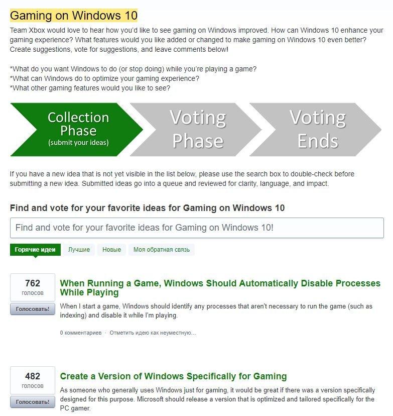 Microsoft попросила у геймеров помощи в улучшении игровых возможностей Windows 10 | Канобу - Изображение 2