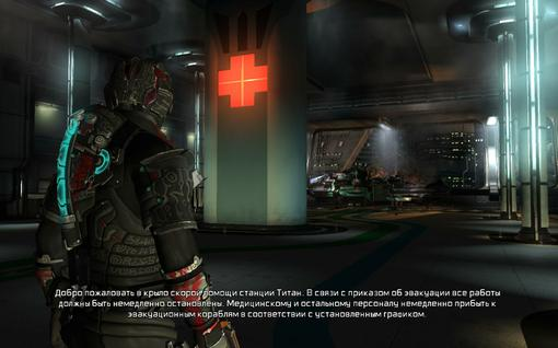 Прохождение Dead Space 2.  Психопат и темнота   Канобу - Изображение 10416