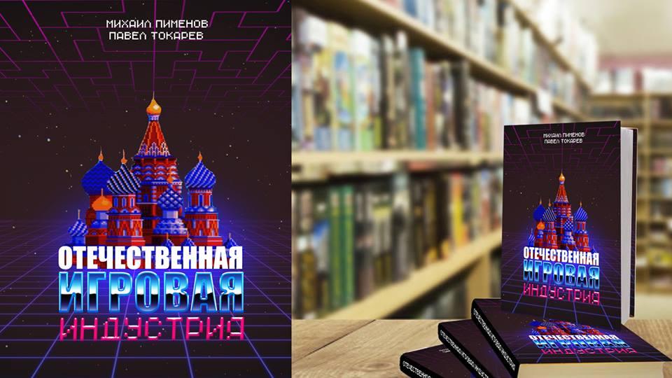 Книга об истории отечественной игровой индустрии скоро появится в продаже. - Изображение 1
