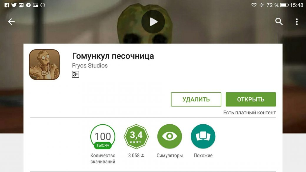 Гетто Google Play. Как выглядят игры про Путина, гомункулов и Ивангая | Канобу - Изображение 2