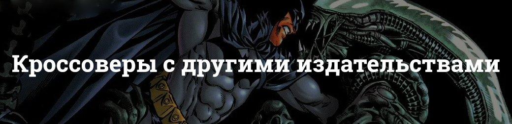 Бэтмен против Чужого?! Безумные комикс-кроссоверы сксеноморфами | Канобу - Изображение 4
