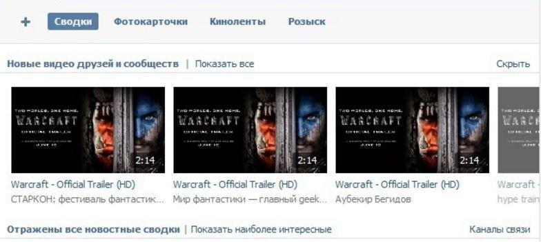 Как Рунет отреагировал на трейлер Warcraft | Канобу - Изображение 15685