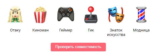 Хочешь узнать, насколько тысовместим сосвоей второй половинкой? «ВКонтакте» поможет!. - Изображение 2