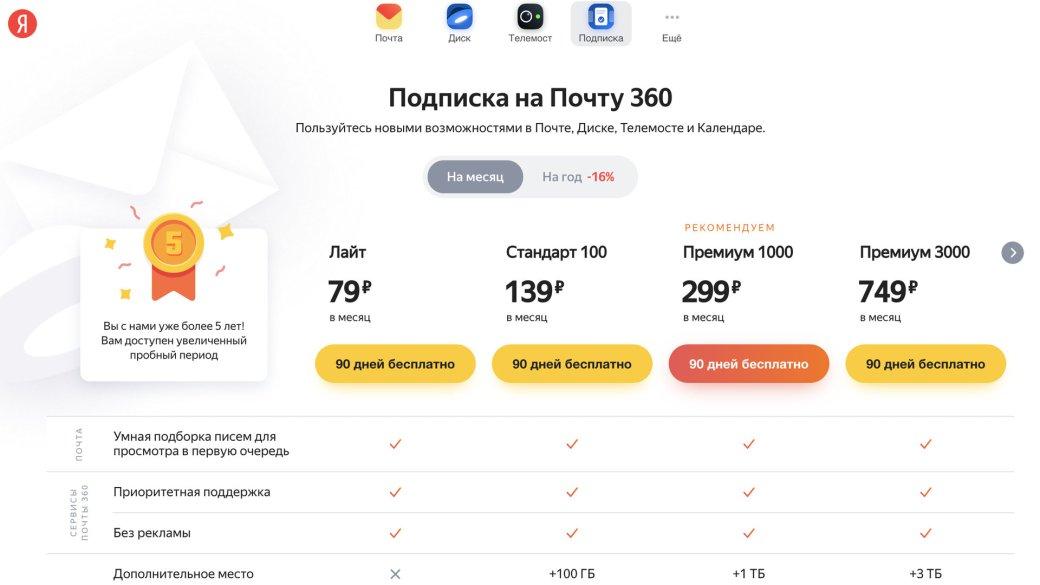Представлена «Яндекс.Почта 360»— почтовый ящик сместом в«облаке» инабором сервисов   Канобу - Изображение 1469