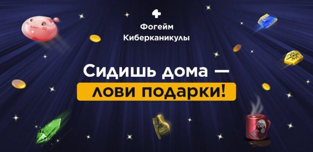 Фогейм объявляет Киберканикулы: уйма бонусов вкрутых играх | Канобу - Изображение 5644