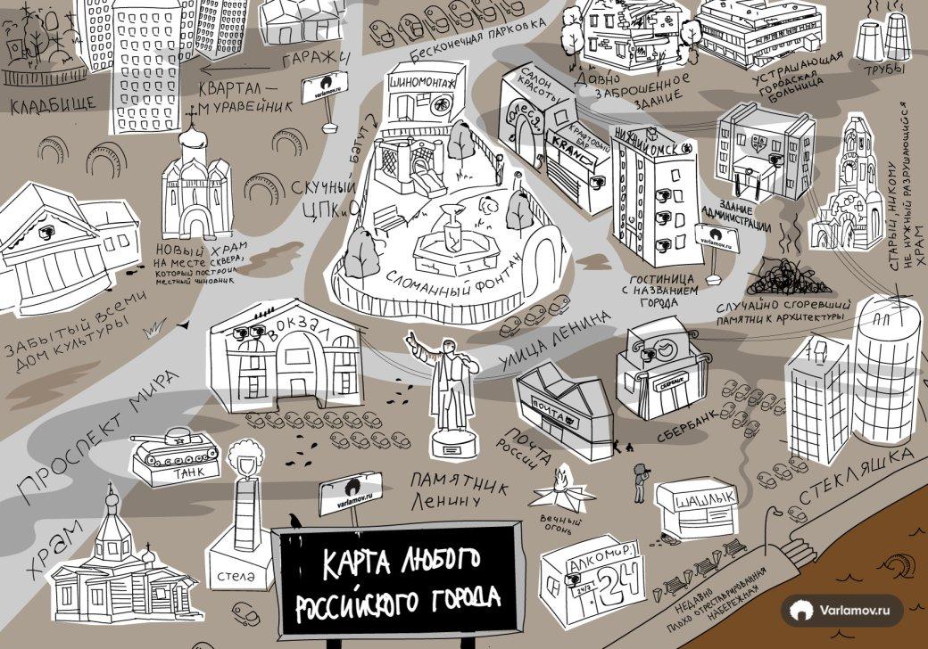 Варламов выпустил универсальную карту любого российского города. Узнаете свою родину? | Канобу - Изображение 2