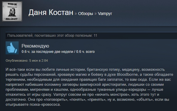 «Шикарная игра, ноценник великоват»: первые отзывы пользователей Steam оVampyr. - Изображение 13