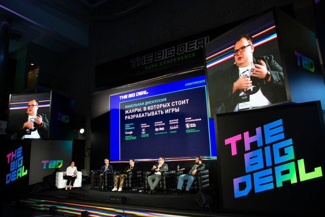 Не попали на The Big Deal Conference? Посмотрите записи выступлений! | Канобу - Изображение 12966